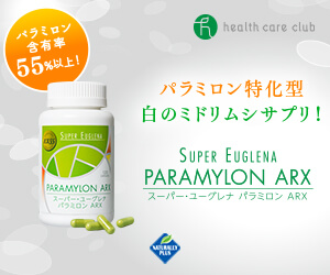 パラミロン